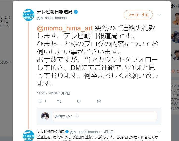 しばらく放置してたTwitterアカウントにテレビ朝日報道局からDMが・・・