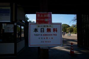 本日入場無料だった名古屋城へ行ってきました!!
