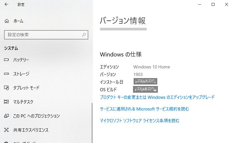 サポート打ち切りになる??Windows10のバージョン番号の調べ方の画像|Ordinary Life