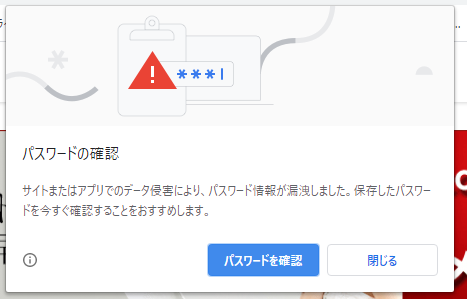 Google Chromeで「パスワードの確認」というポップアップが表示されたら、ログイン情報が漏洩してるかも・・の画像|Ordinary Life