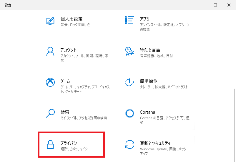 Windows10の更新で画面下に出るようになった「今すぐ会議を開始する」マークを非表示にする方法の画像|Ordinary Life