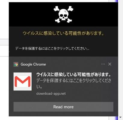 パソコン画面の右下へ「ウイルスに感染している可能性があります」とポップアップ表示(通知)が出る原因と対処の画像|Ordinary Life