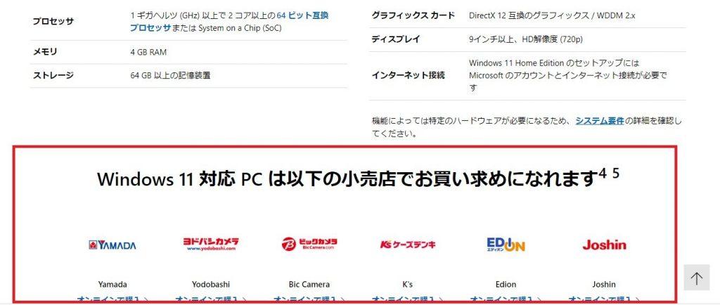 自分のPCでWindows11が使えるかどうかを確認してみたの画像|Ordinary Life