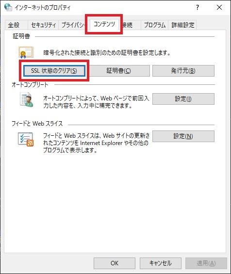 ネット見てたら「この接続ではプライバシーが保護されません」「NET :: ERR_CERT_DATE_INVALID」と出るときの対処の画像|Ordinary Life